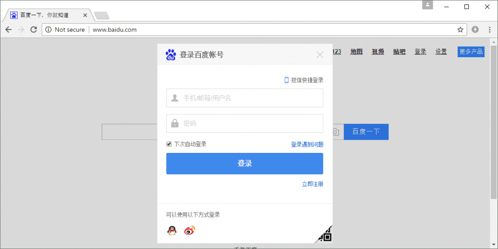 Baidu: Login credentials vulnerable to man-in-the-middle attacks.